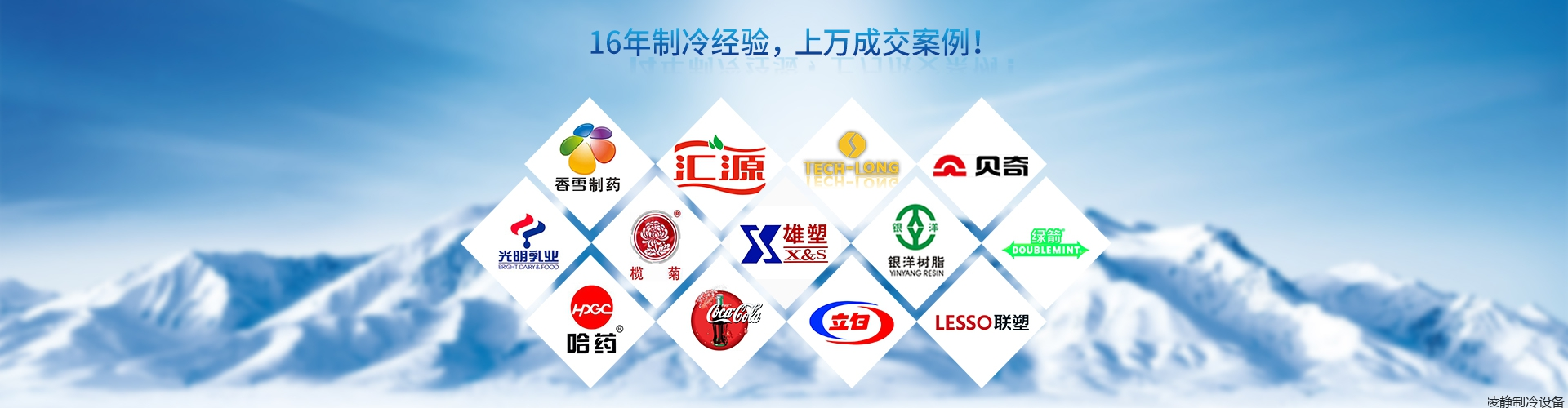 广州冷水机  凌静冷水机    冷水机成功案例