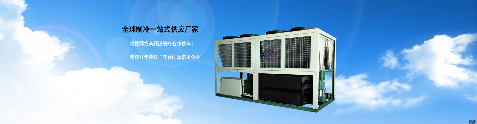风冷螺杆冷水机   螺杆冷却机    水冷一体式冷水机
