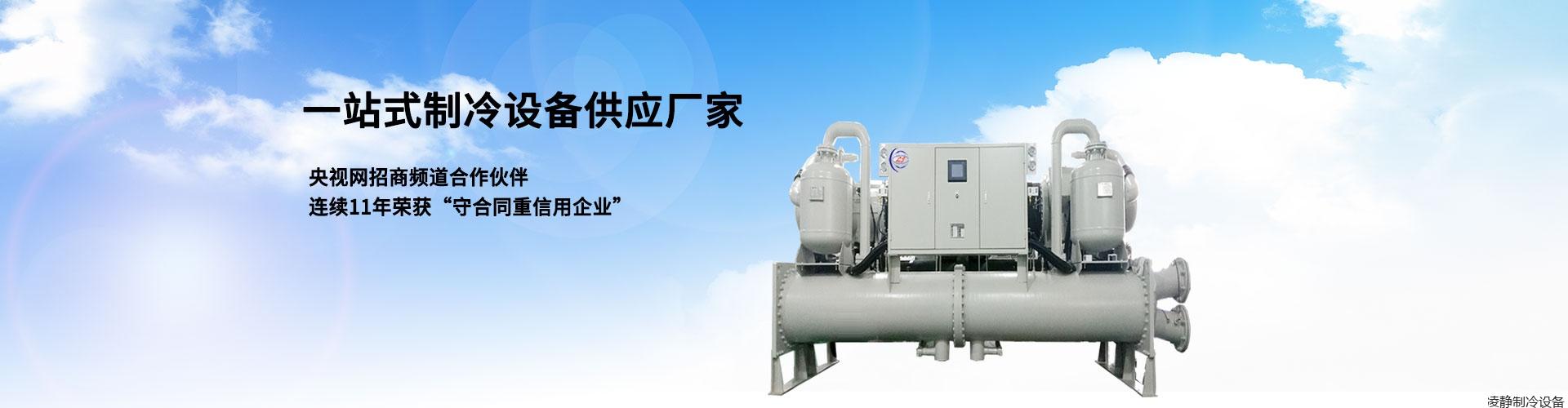 风冷螺杆冷水机   螺杆冷却机    水冷一体式冷水机 冷冻机
