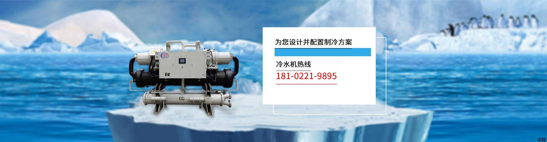 水冷螺杆冷水机图  广州冷冻机   螺杆冷水机 制冷系统