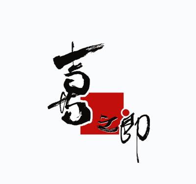 喜之郎集团