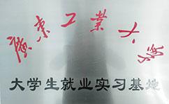 广州凌静冷冻机实习基地