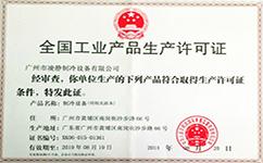 凌静工业冷水机许可证